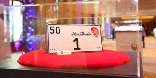 ابوظہبی : بزنس مین نے گاڑی کیلئے ایک نمبر کی پلیٹ 88 کروڑ روپے میں خرید لی